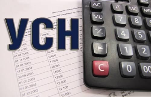 Усн регулируется главной 262 нк рф упрощённая система налогообложения